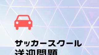 ガンバ 大阪 スーパー エリート