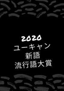 2020新語・流行語大賞