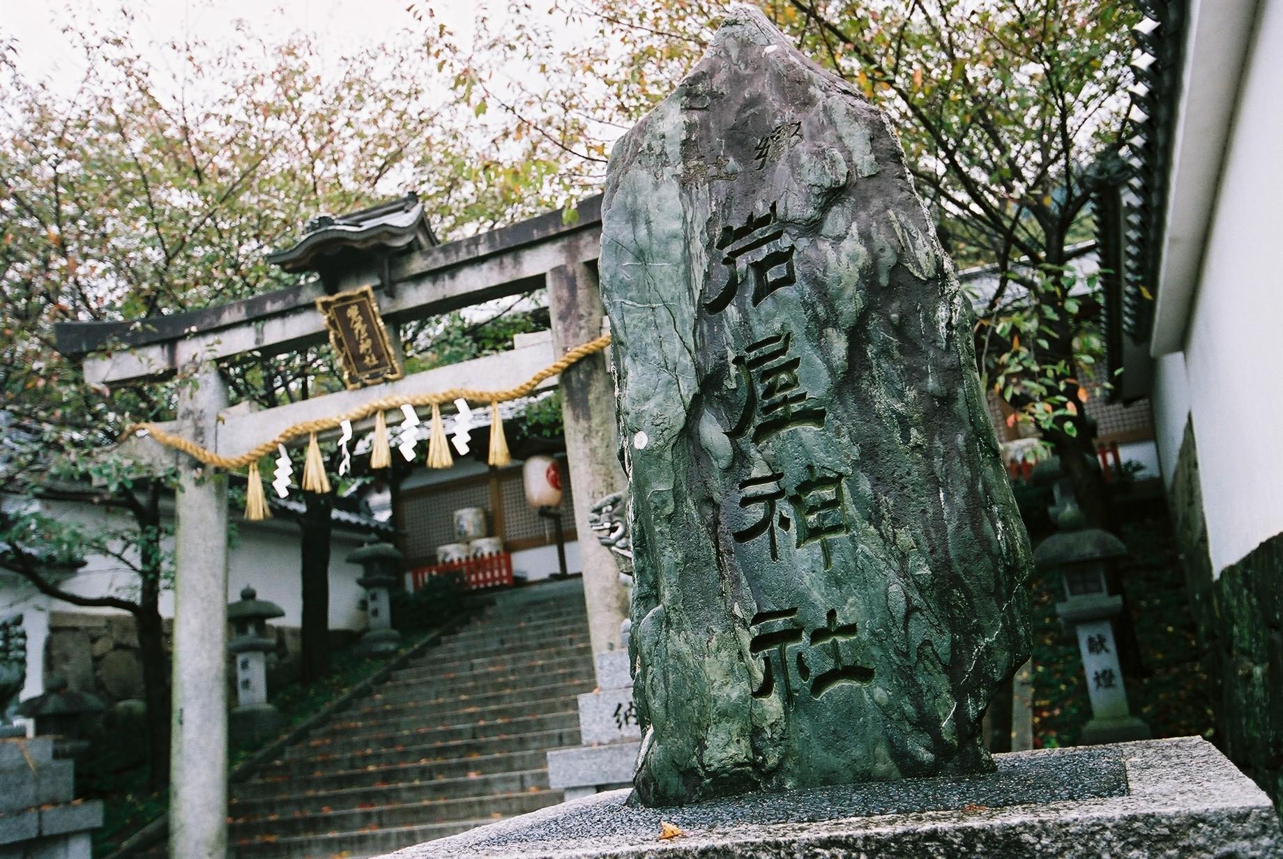 京都岩屋神社2021初詣情報