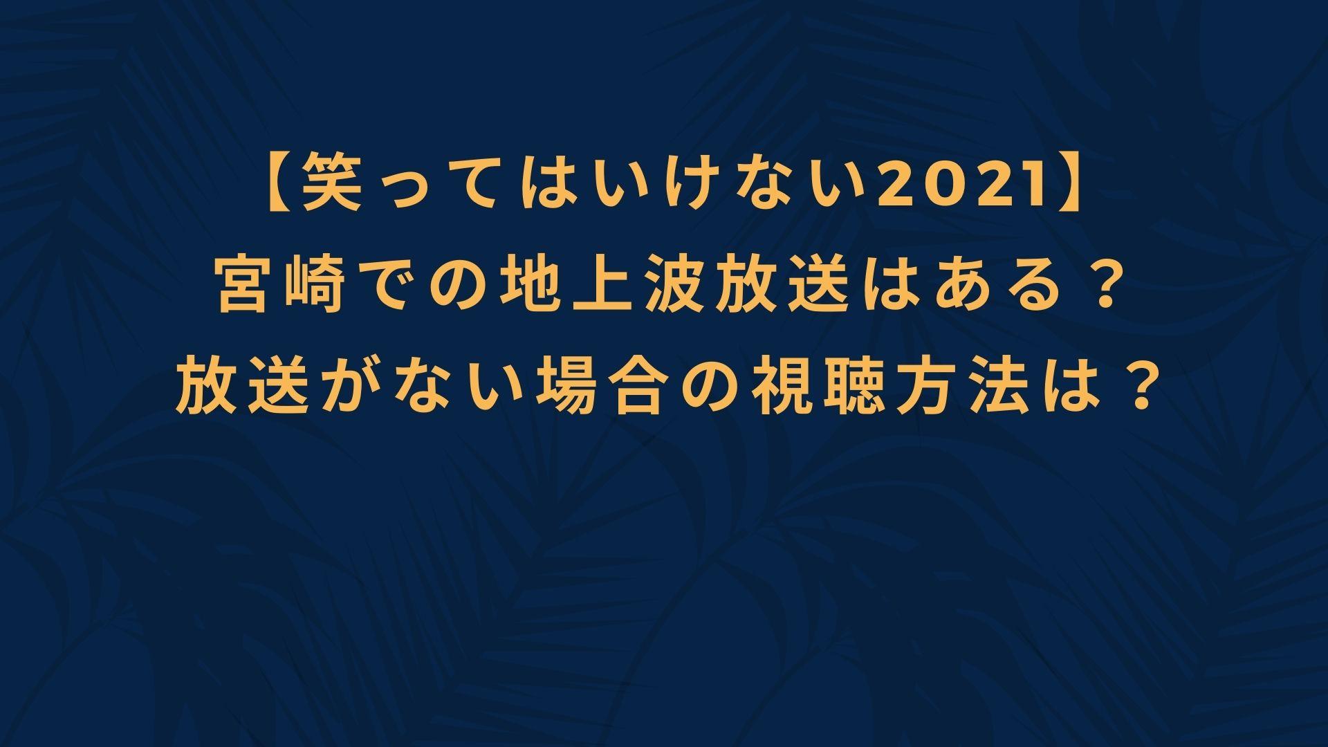 笑ってはいけない2020宮崎放送はある?