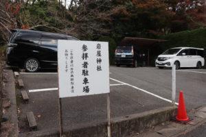参拝客専用駐車場