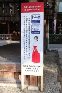 京都岩屋神社初詣コロナ対策の看板