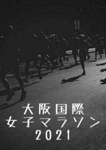 大阪国際女子マラソン
