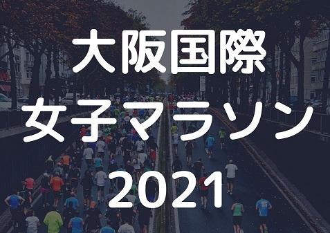 大阪国際 マラソン 2021