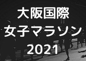大阪国際 女子マラソン 2021