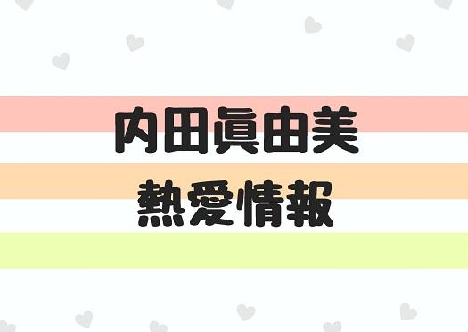 内田 眞由美