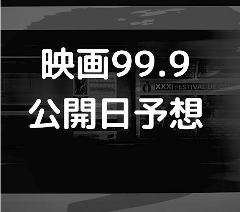 映画99.9 公開日予想