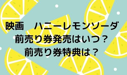 映画ハニーレモンソーダ前売り券