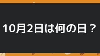 2 10 なん の 日