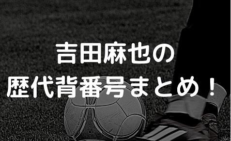 吉田麻也の歴代背番号まとめ