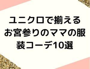 ユニクロで揃えるお宮参りのママの服装コーデ10選