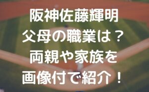 阪神佐藤輝明の父母の職業は何
