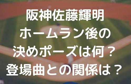 阪神佐藤輝明ホームラン後の決めポーズは何?登場曲との関係は?