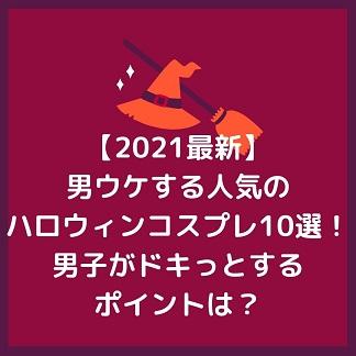 男ウケする人気のハロウィンコスプレ10選!