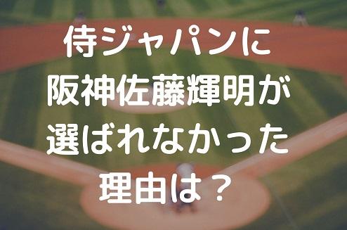 侍ジャパンに阪神佐藤輝明が選ばれなかった理由