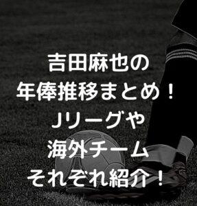 吉田麻也の年俸推移まとめ
