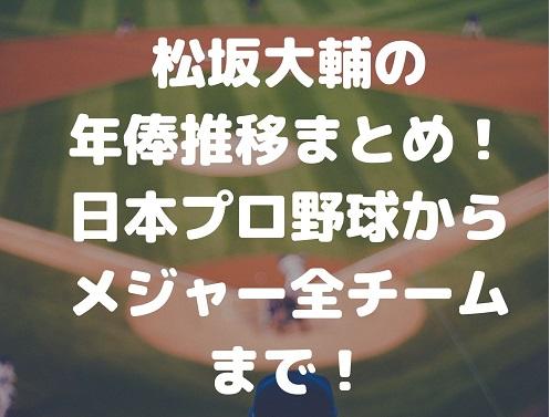 松坂大輔の年俸推移まとめ