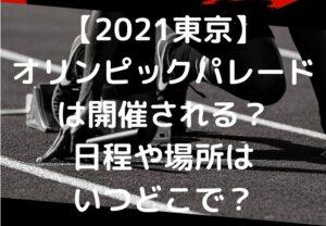 2021東京オリンピックパレードは開催される?