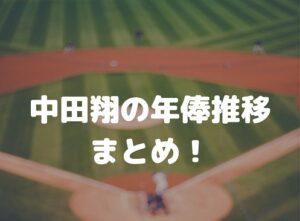 中田翔の年俸推移まとめ