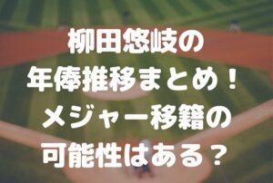 柳田悠岐の年俸推移まとめ!