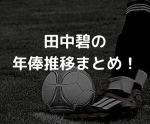 田中碧の年俸推移まとめ