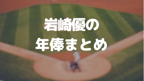 岩崎優の年俸まとめ